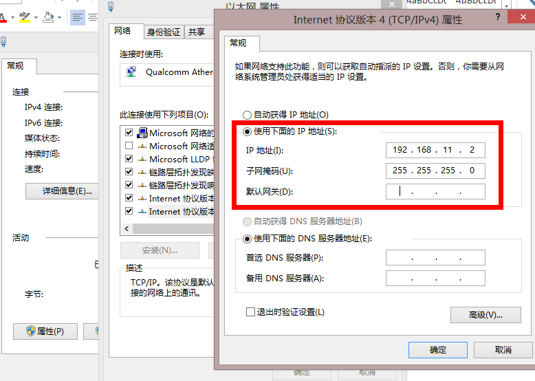 FC2-to- openwrt-DD-WRT (2).png
