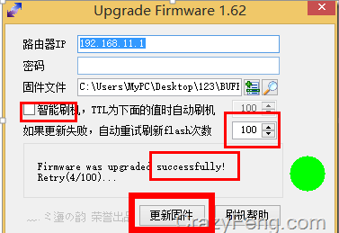 FC2-to- openwrt-DD-WRT (4).png